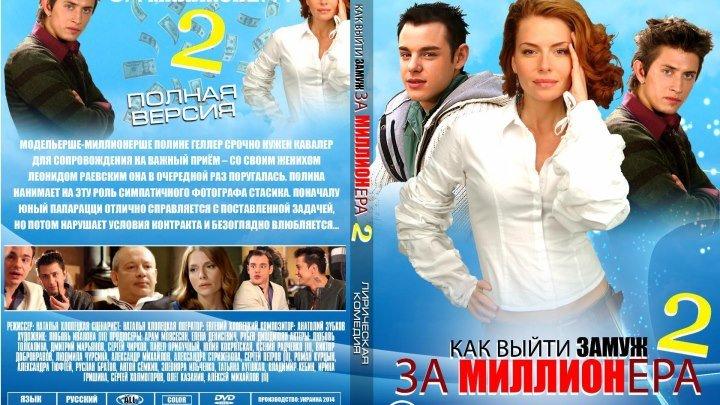 Как выйти замуж за миллионера-2 (12 серий из 12) HD 2013