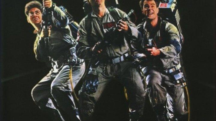 Охотники за привидениями (1984)Жанр: Фантастика, Боевик, Фэнтези, Комедия.