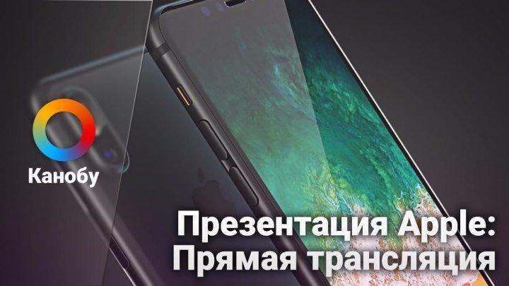 [20:00] Презентация iPhone 8, iPhone X и iOS 11 на русском языке
