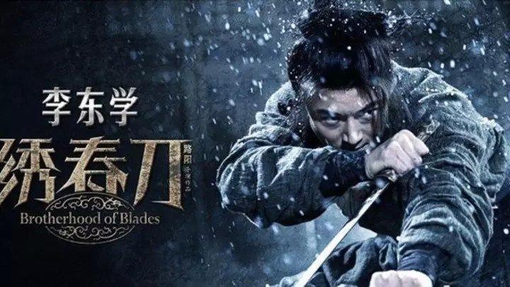 Братство клинков 2_ Адское поле битвы (2017) Brotherhood of Blades II_ The Infer