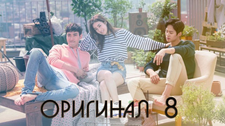 Любовь Бён Хёка / Byun Hyuk's Love - 8 / 16 (оригинал без перевода)
