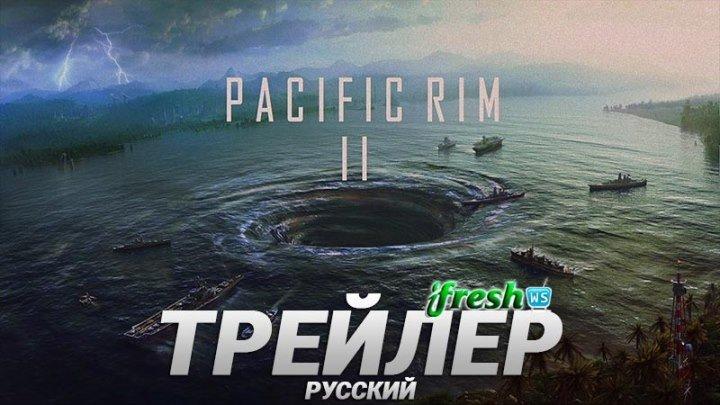 Тихоокеанский рубеж 2 2018 трейлер на русском