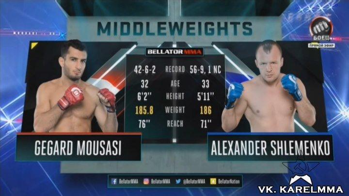 Гегард Мусаси vs. Александр Шлеменко. Bellator 185