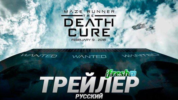 Бегущий в лабиринте: Лекарство от смерти 2018 трейлер на русском