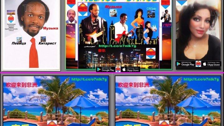 Music- Карибский тропический музыка; большой звук 2017: Новый, Звук, Caribbean tropical music; Big sound of 2017: New, Sound, Mix 2017; Musique tropicale des Antilles; gros son de 2017 : Nouveauté, Son