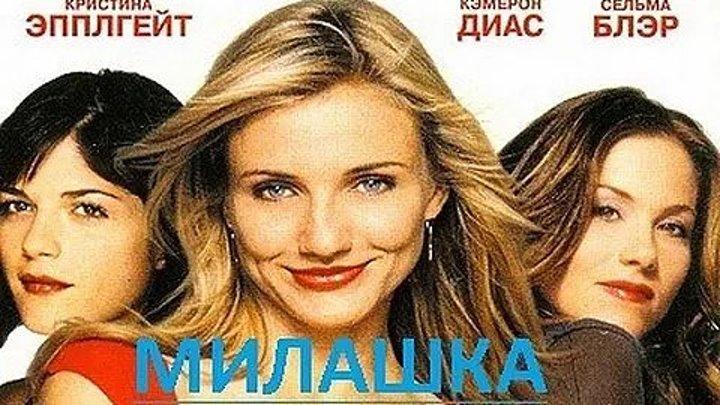 Милашка (2002) Мелодрама, комедия (HDTVRip-720p) DUB Камерон Диаз, Кристина Эппл