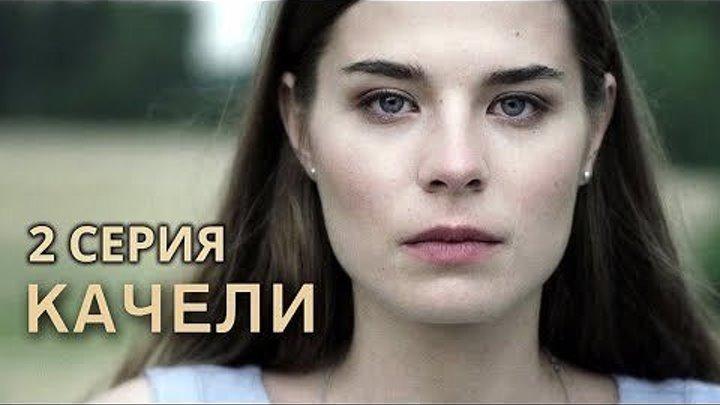 Качели. 2 серия (Премьера фильм 2017). Мелодрама, драма