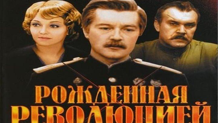 """х/ф """"Рождённая Революцией"""" (1974-1977гг) Все серии"""
