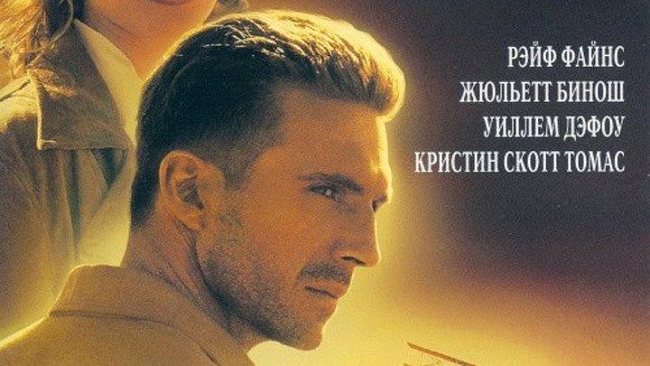 Английский пациент (1996)Жанр: Мелодрама, Драма, Военный.