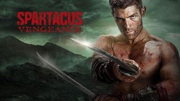 Спартак: Месть 10 серий