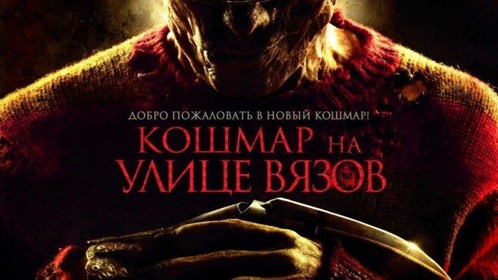 Кошмар на улице Вязов / Ужасы, триллер, детектив / США / 2010 (18+)