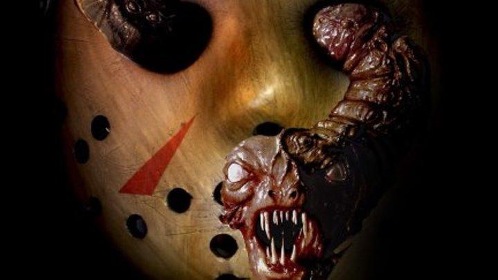 Джейсон отправляется в ад: Последняя пятница / Ужасы, фэнтези, триллер / США / 1993 (18+)