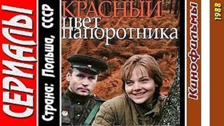 Красный цвет папоротника (Все серии. 1988) военный, драма. Страна_ Польша, СССР