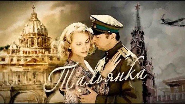 Тальянка (Все серии. 2016 ᴴᴰ) Русские сериалы про любовь