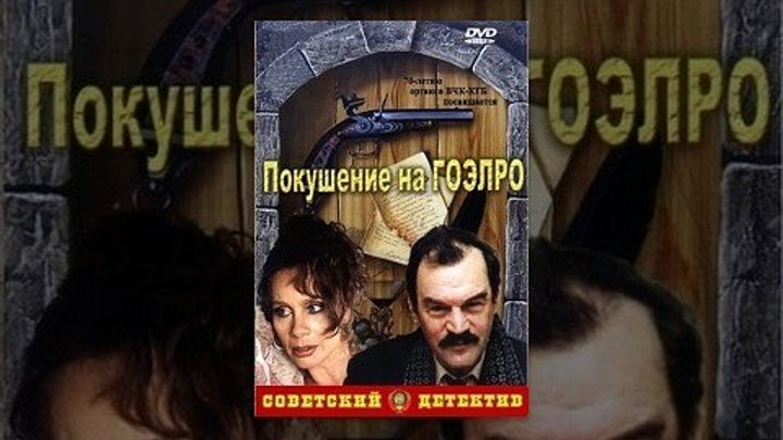 "х/ф ""Покушение на ГОЭЛРО"" (1986)"