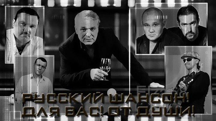 Привет всем любителям Русского Шансона!Мы в чате трансляции)))