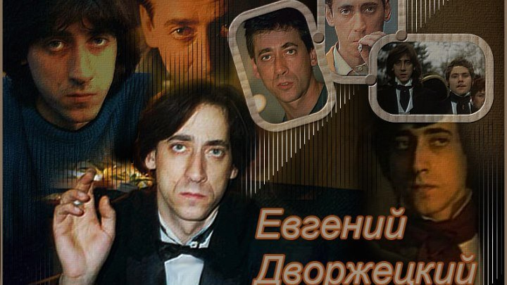 Евгений Дворжецкий Роли жаль, автор видеоролика не подписался