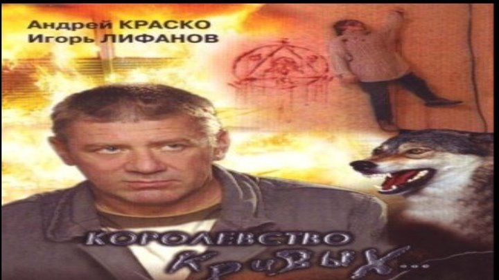 Королевство кривых / Серии 1-4 из 8 (детектив, приключения)