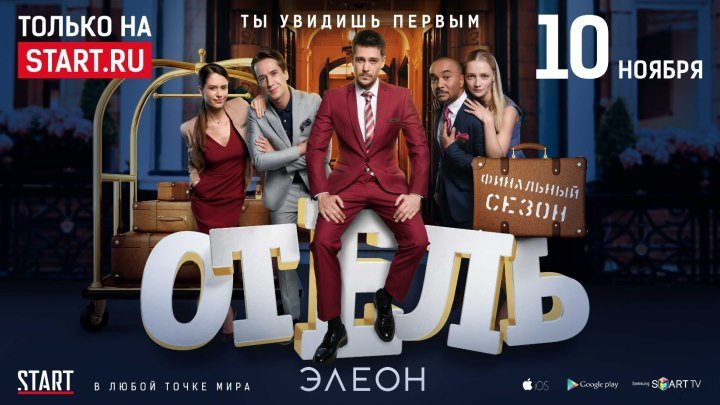 Отель «Элеон». Смотри первым на START.ru уже 10 ноября!