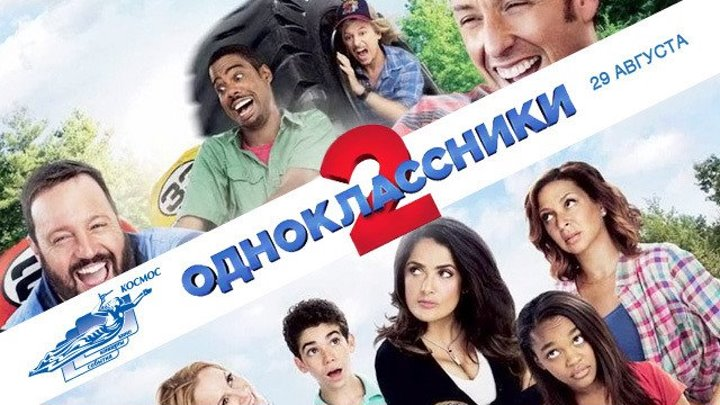 Одноклассники 2 HD (2013) KINOXIT HD