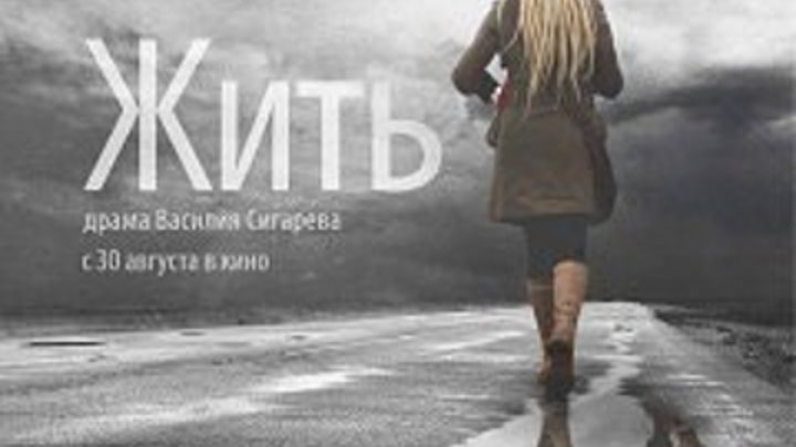 Жить 2011 Драма: Россия
