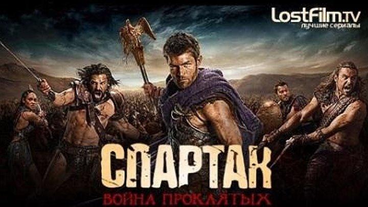Спартак: Война проклятых 10 серий