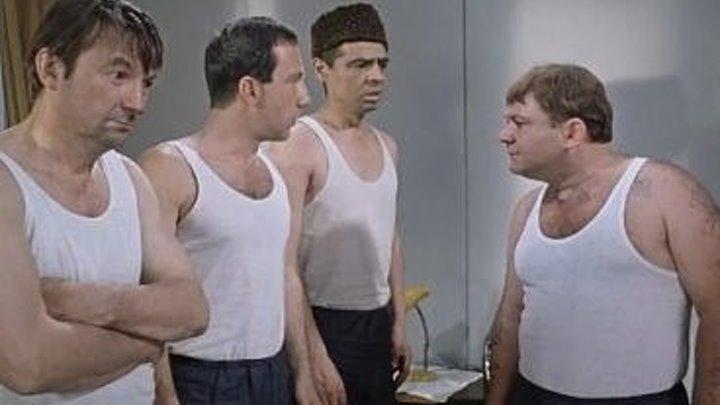 Джентльмены удачи. 1971. комедия СССР