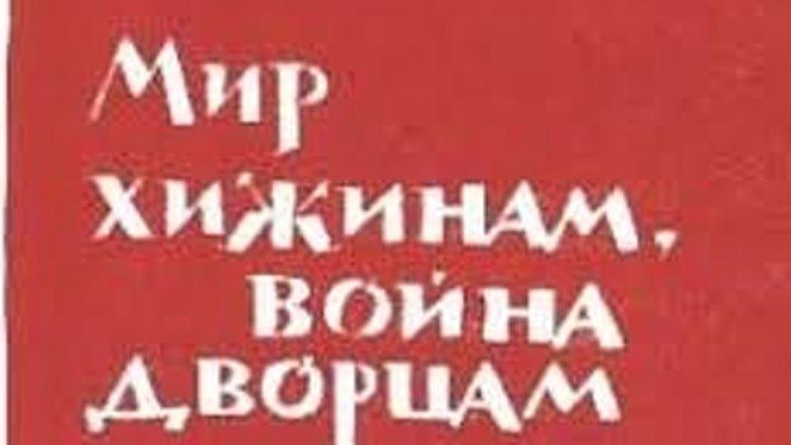 Мир хижинам, война дворцам 2 серия (1970) Страна: СССР