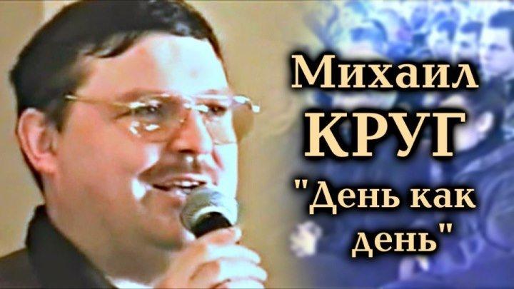 Михаил Круг - День как день / ИТК Эстония 1999