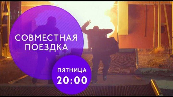 """""""Совместная поездка"""" на ТНТ4!"""