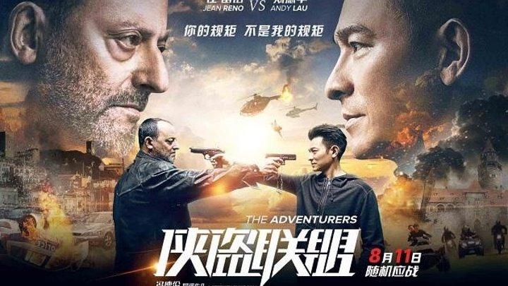 Фильм ABAHTЮPИCTЫ (2017) Боевик,Драма,Криминал,Приключения