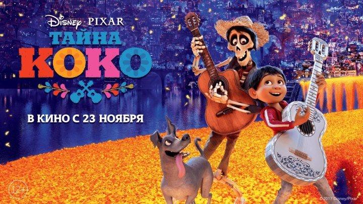 «Тайна Коко» в кино с 23 ноября!