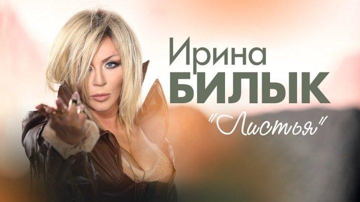 Ирина Билык - Листья (клип)