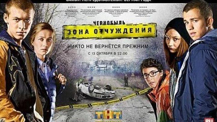 4epно-быль Zo-нa otчуж-дeния 1 сезон 8 серий 2014 Россия триллер, фантастика