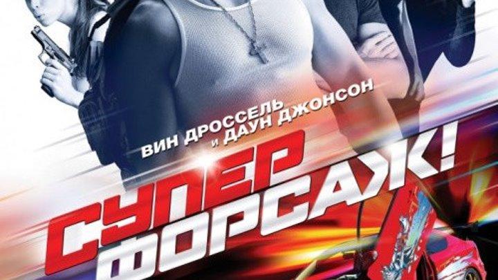 Суперфорсаж (2015)Жанр: Комедия.