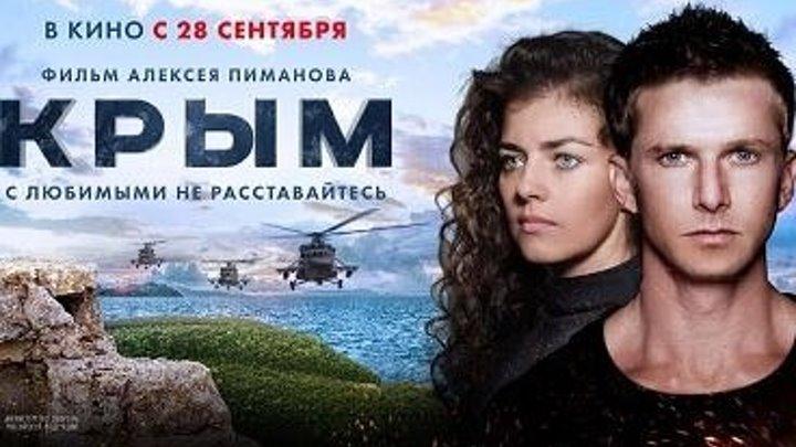 Крым. 2017. Боевик, Драма