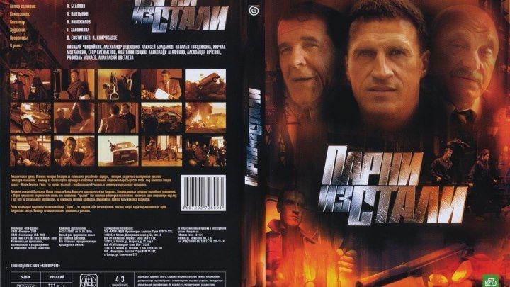 Парни из стали (12 серий из 12) / 2004