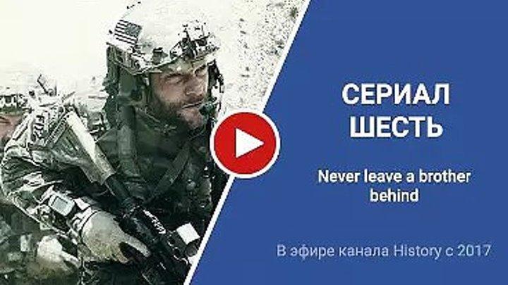 CEPИAЛ 1-8 CEPИИ ИЗ 8_ боевик, драма, военный, история