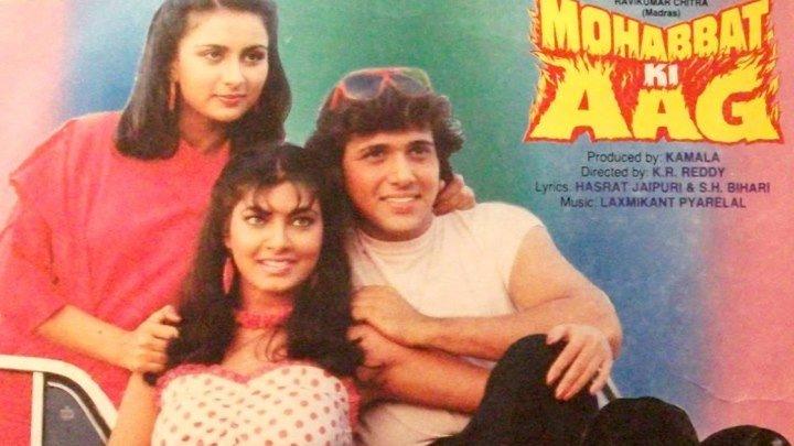 Моя любовь как пожар (1990 ) Страна: Индия