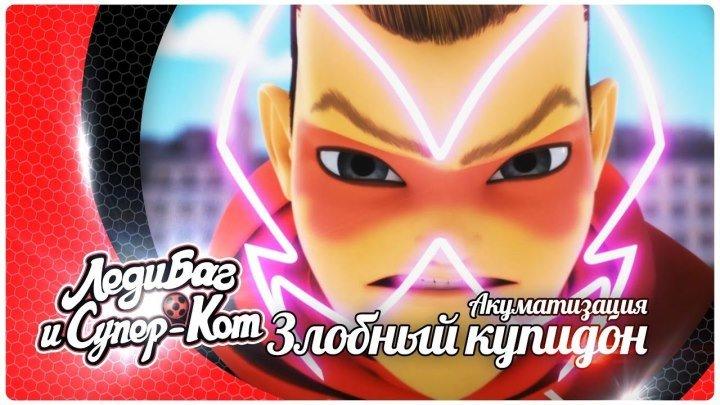 Леди Баг и Супер Кот. Сезон 1, Серия 11. Злобный купидон.