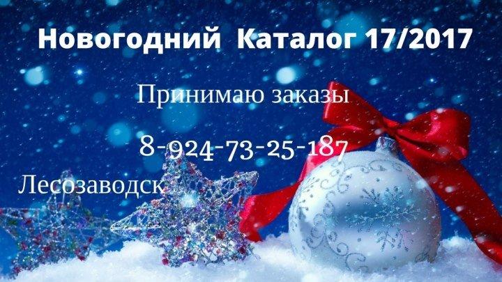 Эйвон 17 каталог 2017 года смотреть онлайн Россия,Праздничный каталог
