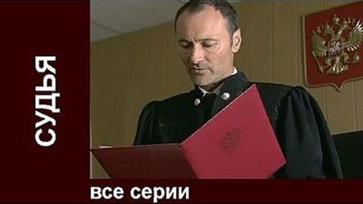 Судья Фильм полностью Криминальная драма Детектив russkie seriali Сериалы про преступников,