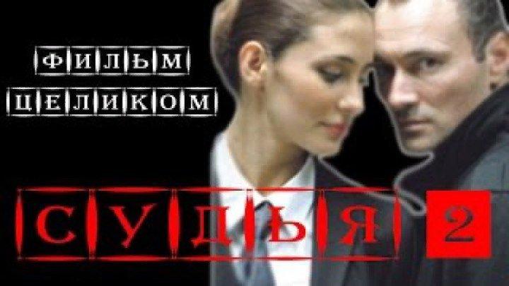 Судья-2 Фильм полностью Криминальная драма Детектив russkie seriali Сериалы про преступников,