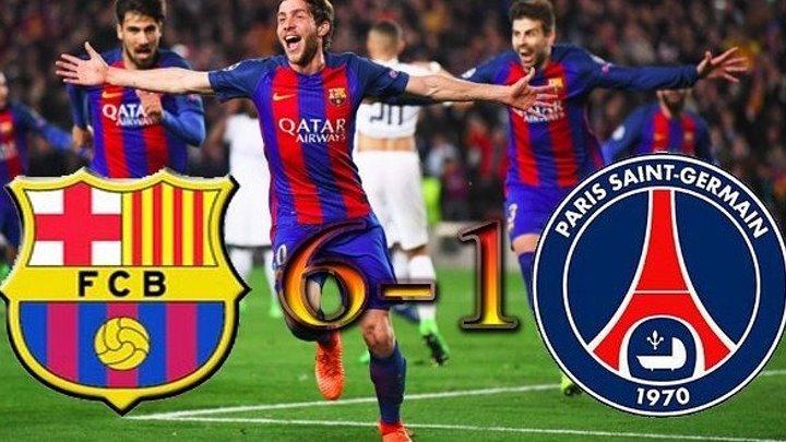 Величайший камбэк Барсы l Fc Barcelona 6 - 1 PSG