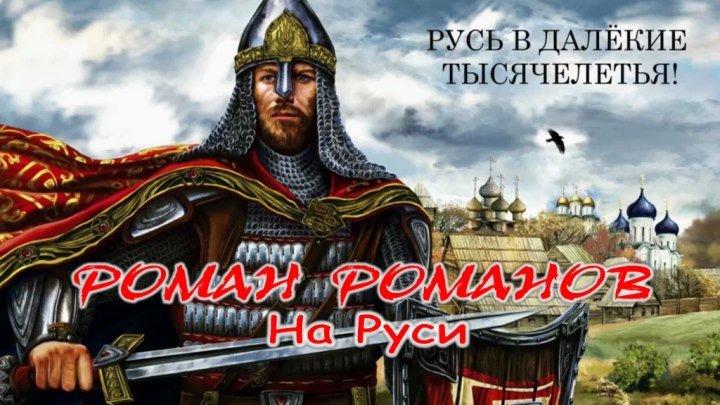 Роман Романов - На Руси