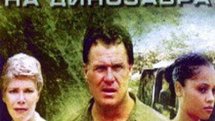 Охота на динозавра (2007)Жанр: Фантастика, Приключения, Ужасы.