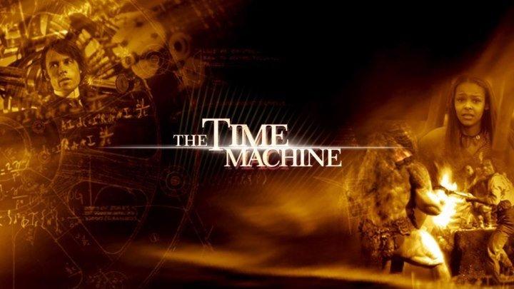 Машина времени.2002.HDTV(1080i)