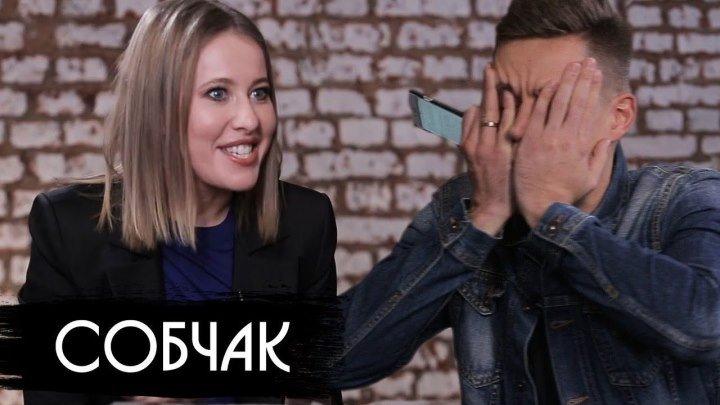 Собчак - о Навальном, крестном и выборах - вДудь #34