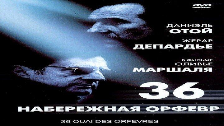 Набережная Орфевр 36. (2004) BDRip 1080p.