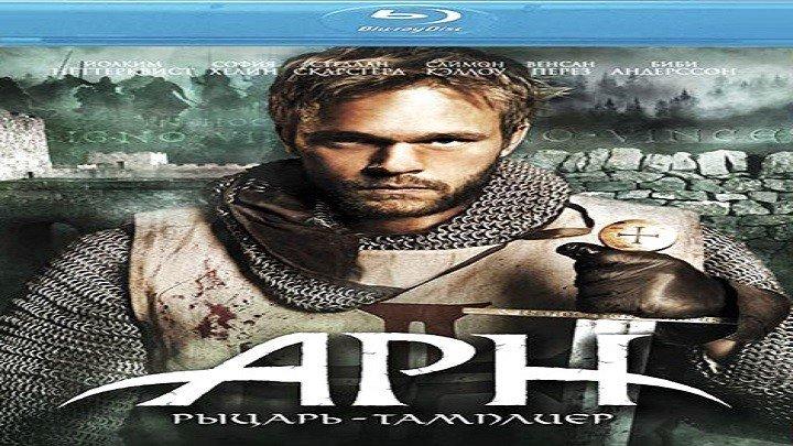 Арн-Рыцарь тамплиер.2007.BDRip.720p.